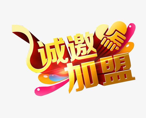 招商加盟.png