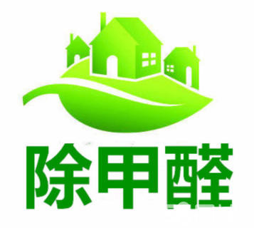 除甲醛logo.jpg